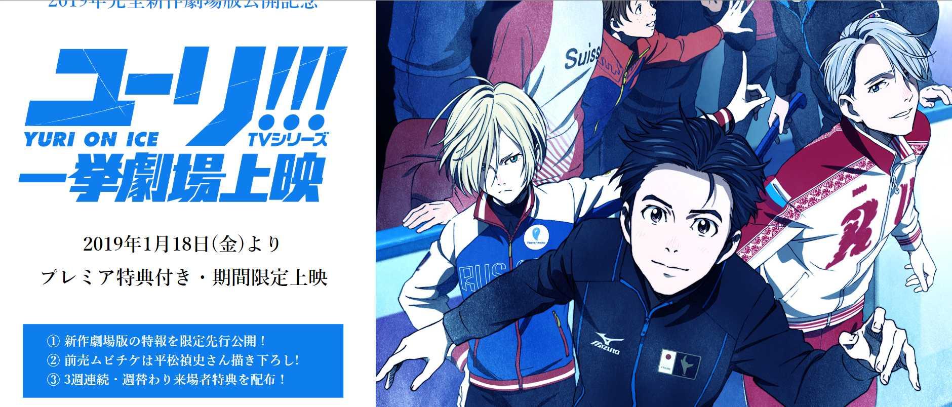 ユーリ!!! on ICE ムビチケGETです!ヴィクトル最高~!!