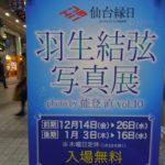 仙台縁日・羽生結弦写真展に行ってきました!ゆずるんを想う・・・