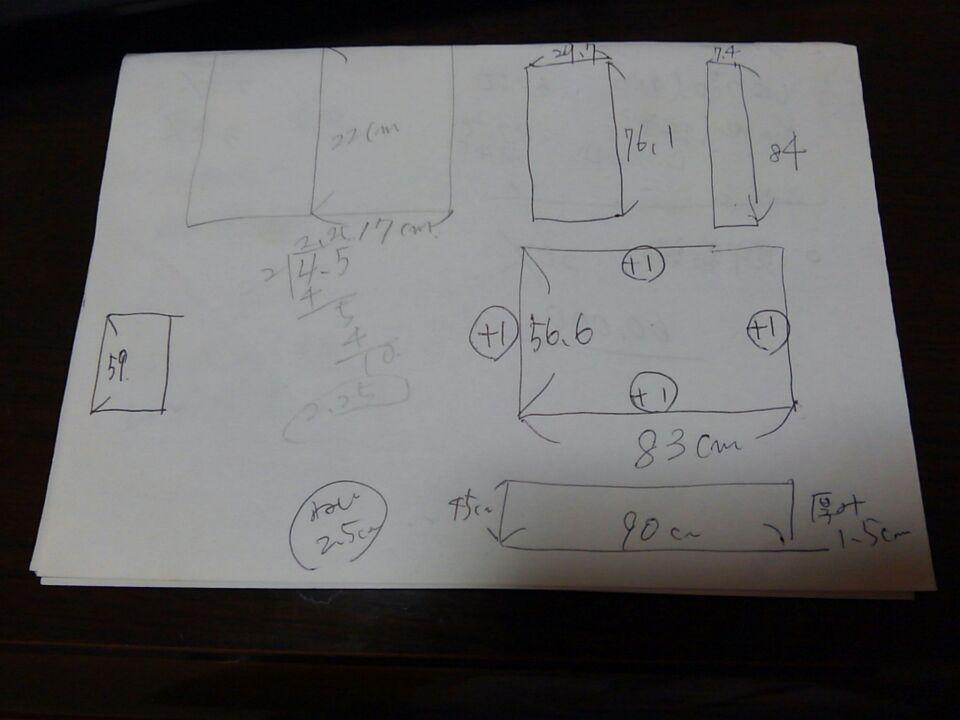 リメイク用設計図