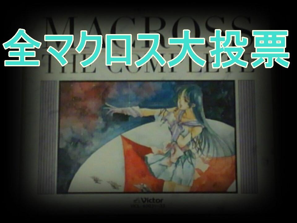 全マクロス大投票!BSプレミアムアニメ投票企画開始!!