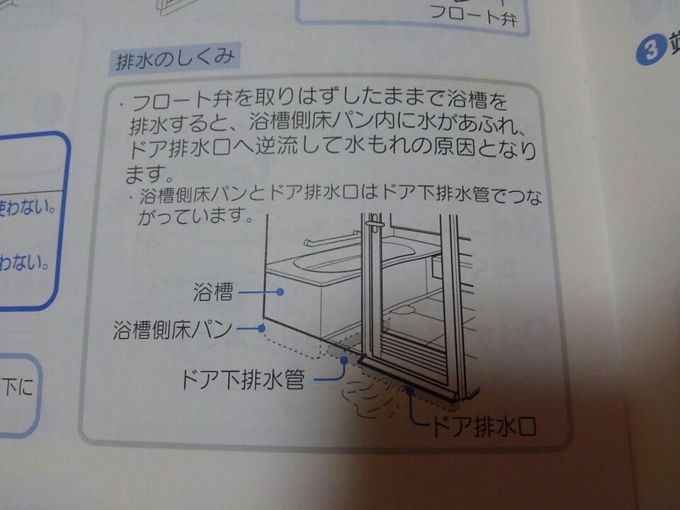 浴室フラップの詰まりを解決する1