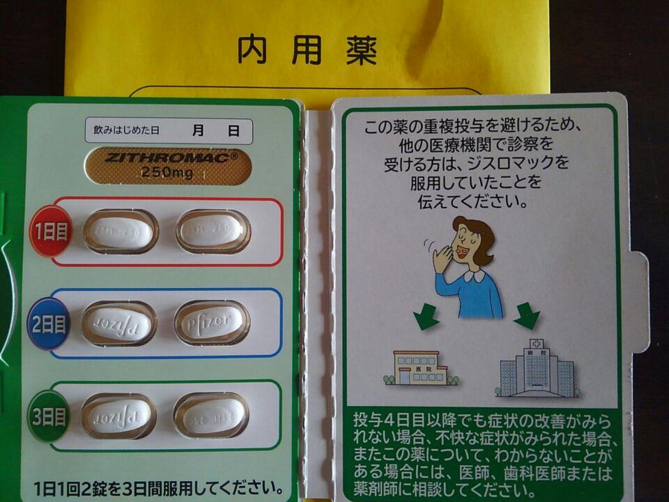 歯茎が膿んだのでジスロマックの抗生剤が出ました!