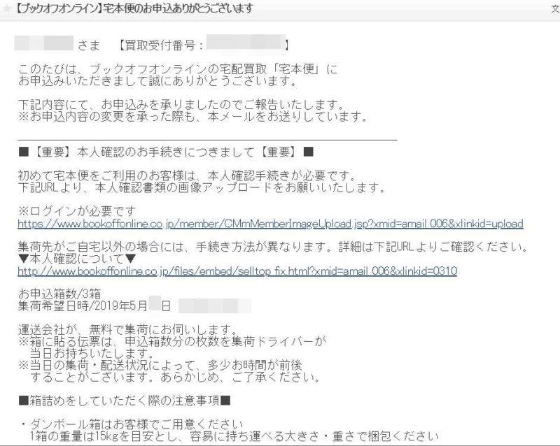 申し込み完了と本人確認書類アップロード完了のメール1