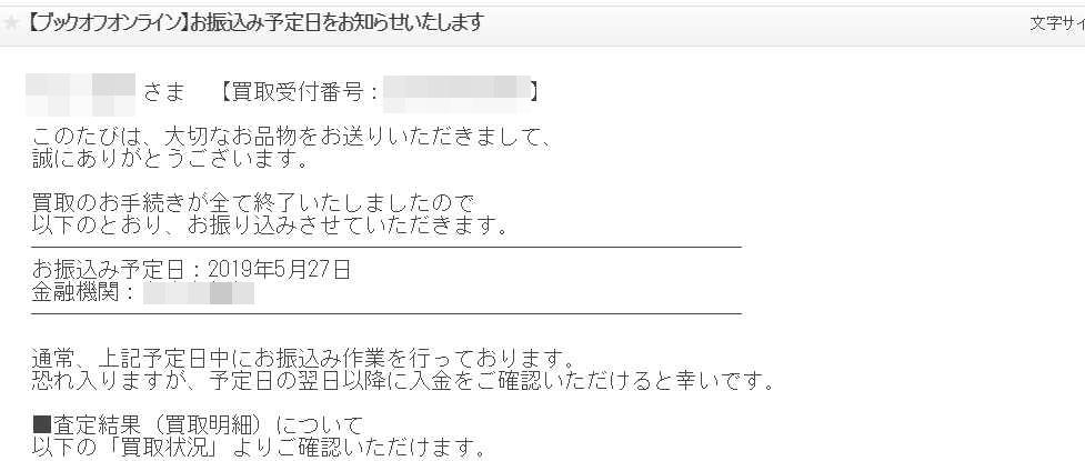 査定額振り込みのお知らせメール
