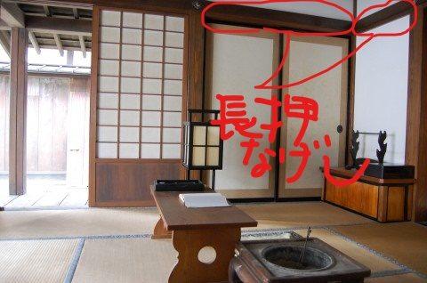 大正昭和が好き!日本家屋にある長押が欲しいからDIYしよう!1