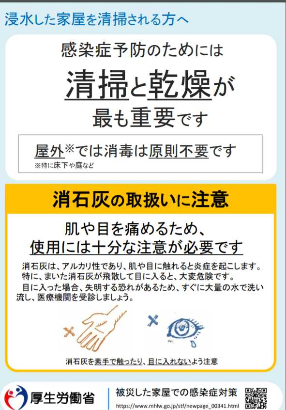 【台風19号】水害、床上浸水後の家屋・家財の消毒方法と気をつけるべき感染症対策!体験まとめ1