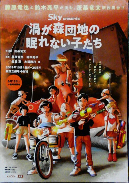 舞台、渦が森団地の眠れない子たち、藤原竜也と鈴木亮平は小学生!団地住人のリアルを熱演!!2