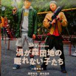 【舞台】藤原竜也と鈴木亮平は小学生!団地住人のリアルを熱演!!