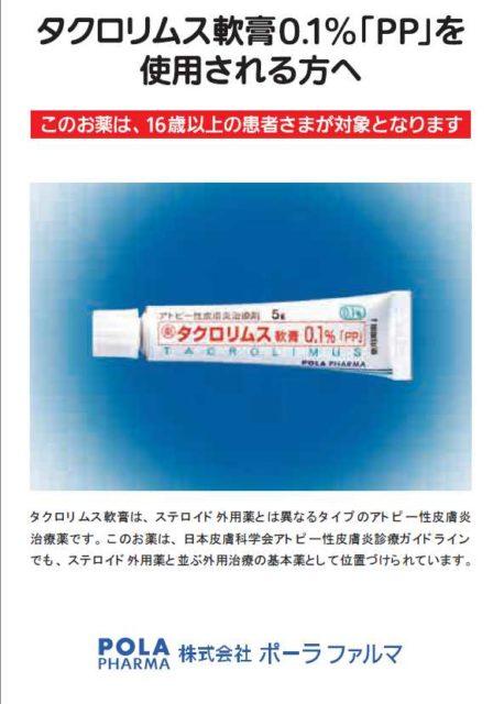 タクロリムス軟膏、アトピー性皮膚炎治療剤