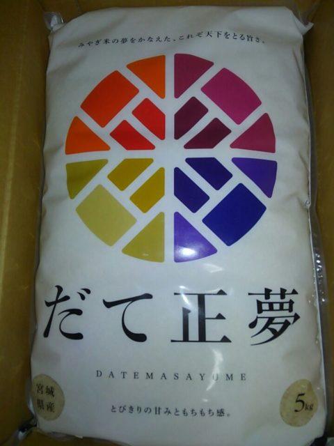 宮城米 だて正夢はササニシキひとめぼれの美味さを超えるか?