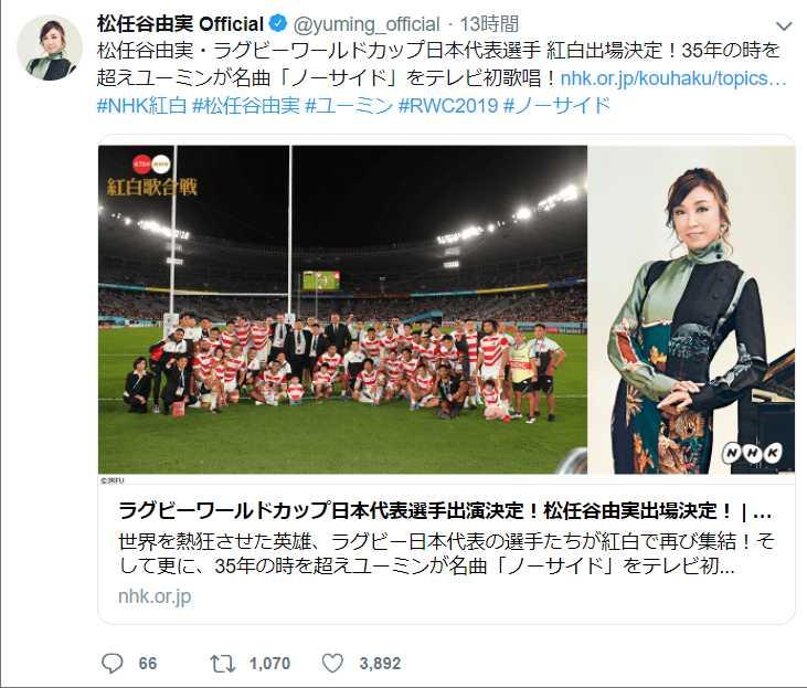 松任谷由実『ノーサイド』を紅白TV初披露!ラグビー日本代表も出演!!