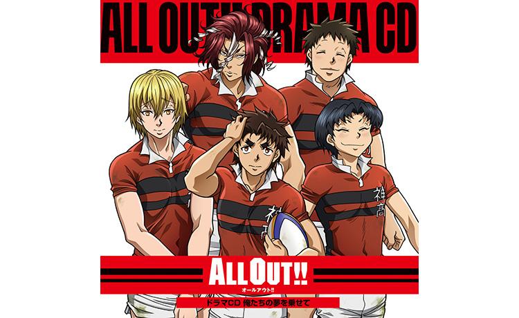 松任谷由実『ノーサイド』を紅白TV初披露!ラグビー日本代表も出演!!ノーサイド、アニメ「ALL OUT」のタイアップにも使われました!