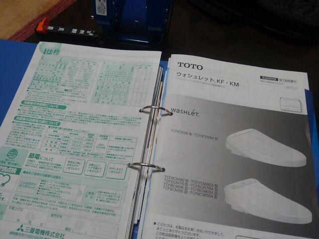 紙類整理の仕方 取扱説明書は早くて安くて簡単に綴じる!万能な二つ穴ファイルにまとめて綴じる!!