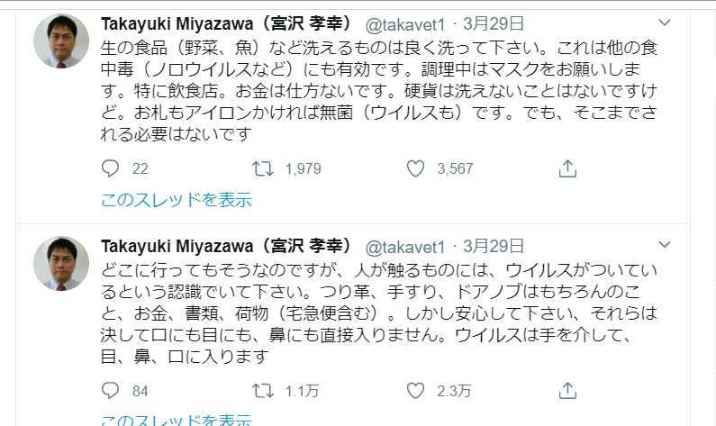 伝われ!新型コロナウイルス感染対策、京大・宮沢准教授ツイッターまとめ 3/29から