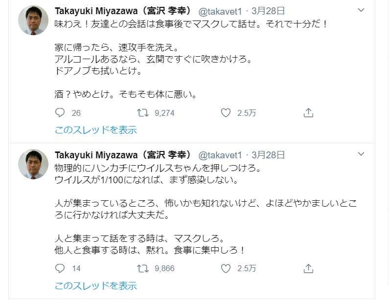 伝われ!新型コロナウイルス感染対策、京大・宮沢准教授ツイッターまとめ 3/29~
