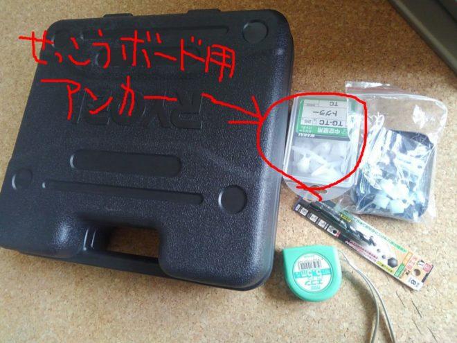 DIY石膏ボード用アンカーの使い方 壁にフックを取り付けたい!「石膏ボードには強度がない!」2
