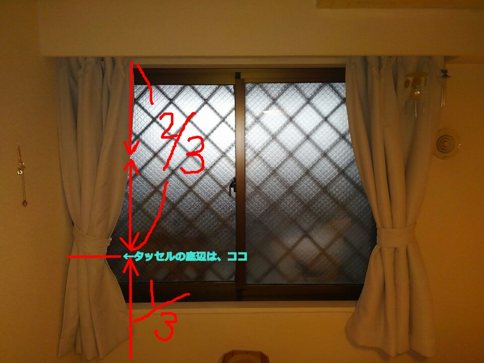 おこもりDIY カーテンタッセル用フックを取り付けて窓際スッキリ「カーテンタッセル用フックの取付位置の法則を振り返ります」