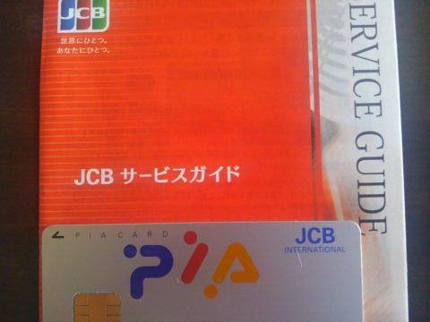 JCBクレジットカード 暗証番号忘れても大丈夫!自動音声でラクラク解約OK!!