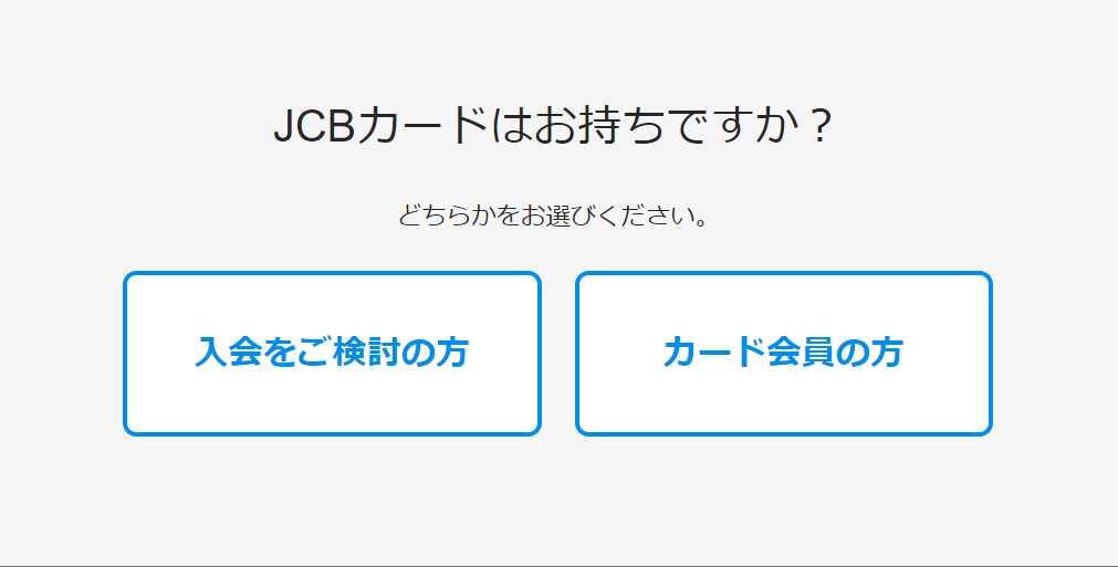 JCBクレジットカード 暗証番号忘れても大丈夫!自動音声でラクラク解約OK!!「まずは解約方法をネットで確認」4