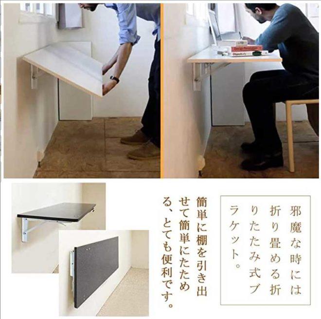 【DIY】窓下壁面、折り畳み式棚受けを利用したカウンター作り方「折り畳み式の棚受けは〇〇Kgに耐える優れもの」1