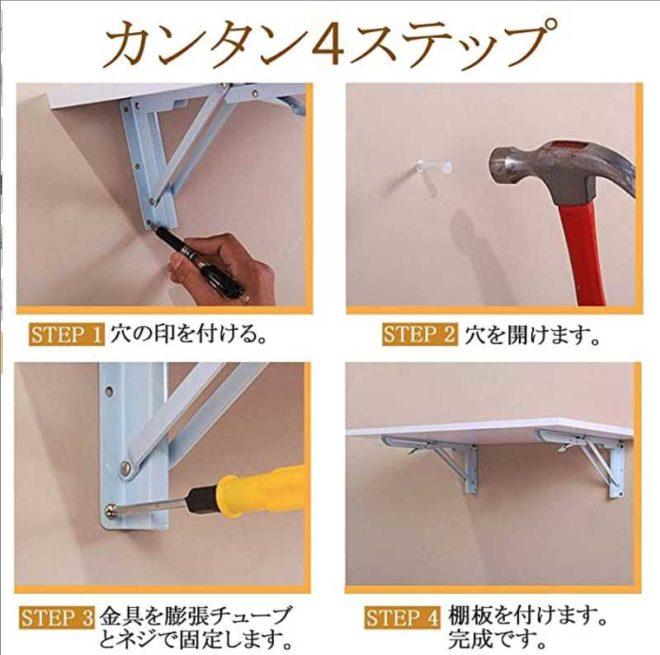 【DIY】窓下壁面、折り畳み式棚受けを利用したカウンター作り方「折り畳み式の棚受けは〇〇Kgに耐える優れもの」2