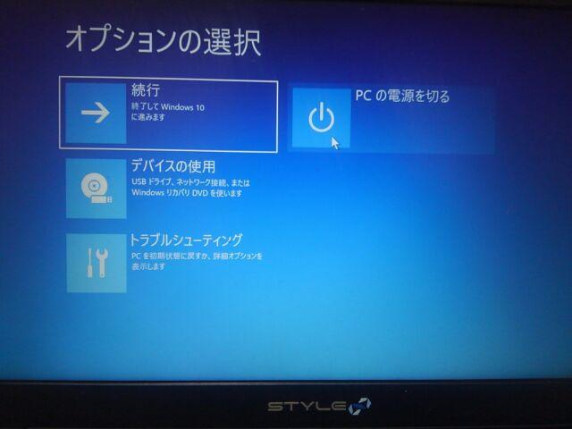 Windows10が起動しない!アップデートバージョン1903/1909の不具合を更新アシスタントで解決2