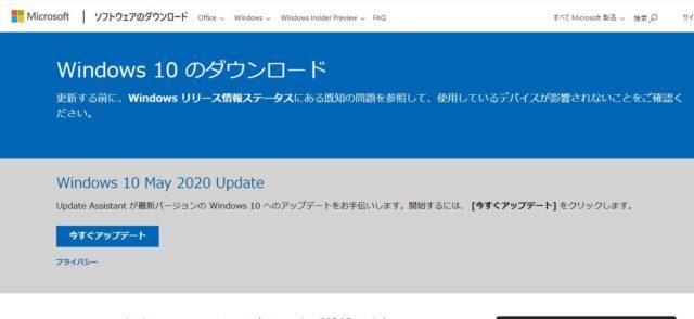 Windows10が起動しない!アップデートバージョン1903/1909の不具合を更新アシスタントで解決10