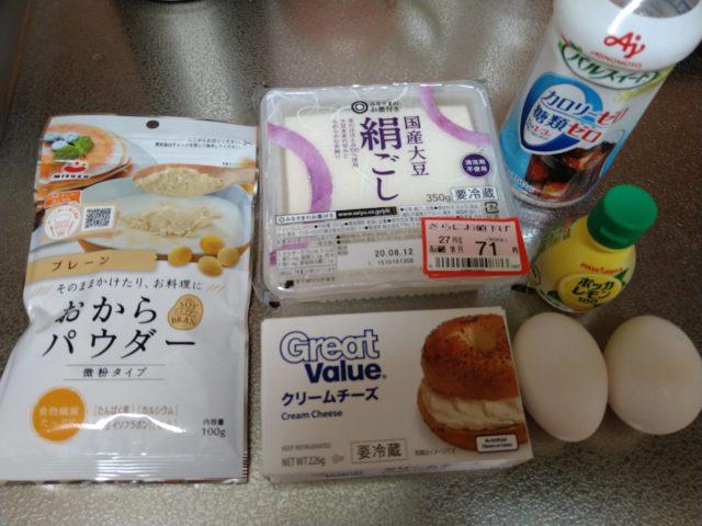 50代女性ダイエット ゆる糖質オフダイエット・お腹が満足する手作りおやつ!1