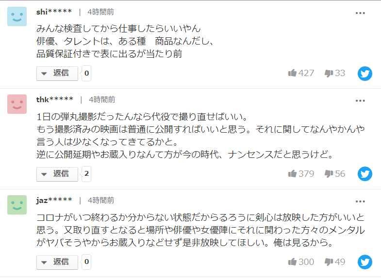 伊勢谷友介 大麻所持で逮捕!出演作品への影響はどうなる?2